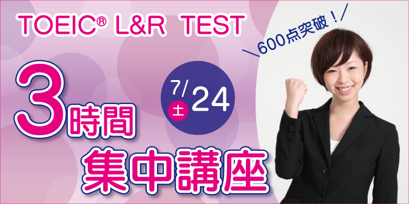 TOEIC® L&R TEST600点突破!3時間集中講座