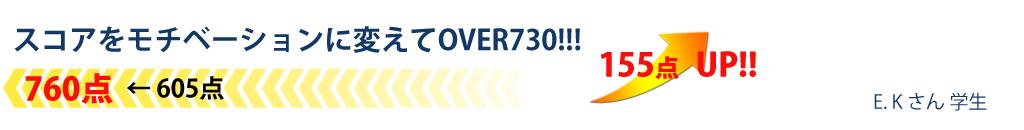スコアをモチベーションに変えてOVER730!!!