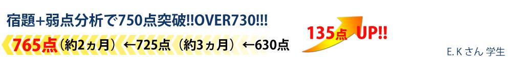 宿題+弱点分析で750点突破!!OVER730!!!