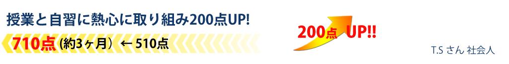 授業と自習に熱心に取り組み200点UP!